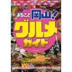 新品本/まるごと岡山!グルメガイド グルメ紀行/著