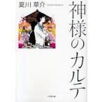 新品本/神様のカルテ 夏川草介/著
