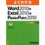 新品本/よくわかるMicrosoft Word 2010&Microsoft Excel 2010&Microsoft PowerPoint 2010 富士通エフ・オー・エム株式会社/著..
