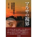 新品本/マルサの視界 国税局査察部の内偵調査 上田二郎/著