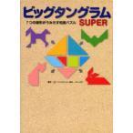 新品本/ビッグタングラムSUPER 7つの図形がうみだす知恵パズル パナソニックセンター東京リスーピア/著
