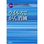 新品本/ウイルスでがん消滅 NHK「サイエンスZERO」取材班/編著 藤堂具紀/編著