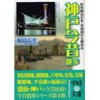 新品本/神戸今昔散歩 彩色絵はがき・古地図から眺める 原島広至/著