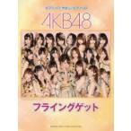 新品本/楽譜 AKB48/フライングゲット