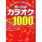 Yahoo!ドラマ書房Yahoo!店新品本/思い出のカラオケ名曲1000 歌いつぎたい、日本の歌謡曲 日本文芸社/編
