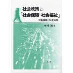 新品本/社会政策と「社会保障・社会福祉」 対象課題と制度体系 木村敦/著