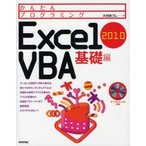 新品本/かんたんプログラミングExcel 2010 VBA 基礎編 大村あつし/著