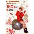 新品本/篠田麻里子の150字で答えなさい! NHK麻里子さまのおりこうさま!