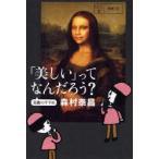 新品本/「美しい」ってなんだろう? 美術のすすめ 森村泰昌/著 100%ORANGE/装画・挿画
