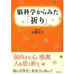 新品本/脳科学からみた「祈り」 中野信子/著