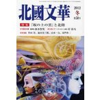新品本/北國文華 第50号(2012冬)