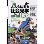新品本/しずおか大人もはまる社会見学 Part2 最新情報132 静岡新聞社/著