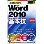 新品本/わかるハンディWord2010基本技 Q&A方式 Windows7 Windows Vista Windows XP わかる編集部/執筆