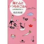 新品本/お料理絵日記 4 海と山といつものごはん 飛田和緒/〔著〕