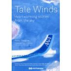 新品本/Tale Winds Heartwarming stories from the sky 三枝理枝子/著 Raj Mahtani/〔ほか〕訳