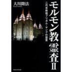 新品本/モルモン教霊査 2 大川隆法/著