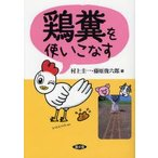 新品本/鶏糞を使いこなす 村上圭一/著 藤原俊六郎/著