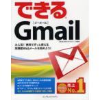 新品本/できるGmail 大人気!無料でずっと使える高機能Webメールを始めよう! 渥美祐輔/著 畑岡大作/著 できるシリーズ編集部/著