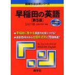 新品本/早稲田の英語 武知千津子/編著