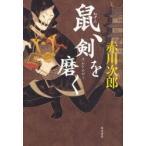 新品本/鼠、剣を磨く 赤川次郎/著
