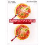 新品本/離散数学パズルの冒険 3回カットでピザは何枚取れる? T・S・マイケル/著 佐藤かおり/訳 佐藤宏樹/訳