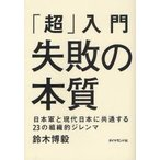 新品本/「超」入門失敗の本質 日本軍と現代日本に共通する23の組織的ジレンマ 鈴木博毅/著