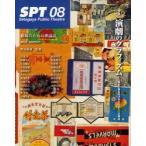 新品本/SPT Setagaya Public Theatre 08 劇場のための理論誌 野村萬斎/監修
