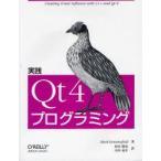 新品本/実践Qt 4プログラミング Mark Summerfield/著 杉田研治/訳 山田亮介/訳