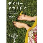 新品本/デイリーアウトドア 自然とつながって心ゆたかに暮らそう 四角友里/著