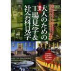 新品本/関東大人のための工場見学&社会科見学 TOKYO休日ネットワーク/著