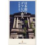 日本銀行デフレの番人 岩田規久男/著