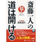 新品本/CD 斎藤一人の道は開ける 永松 茂久 著