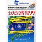 Yahoo!ドラマ書房Yahoo!店新品本/世界最大の気象会社が教える本当に役に立つお天気情報99 ウェザーニューズ/著