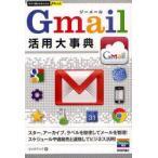 新品本/Gmail活用大事典 リンクアップ/著