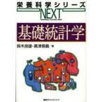 新品本/基礎統計学 鈴木良雄/著 廣津信義/著