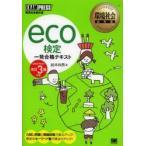 新品本/eco検定一発合格テキスト 環境社会教科書 鈴木和男/著