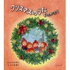 新品本/クリスマスのうたものがたり 中井俊已/ぶん 永井泰子/え