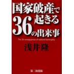新品本/国家破産で起きる36の出来事 浅井隆/著