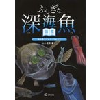 新品本/ふしぎな深海魚図鑑 海の底までもぐってみよう 北村雄一/絵と文