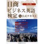 新品本/日商ビジネス英語検定3級公式テキスト 日本商工会議所/編