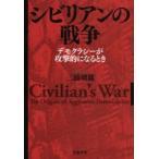新品本/シビリアンの戦争 デモクラシーが攻撃的になるとき 三浦瑠麗/著