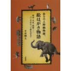 新品本/昔々の上野動物園、絵はがき物語 明治・大正・昭和……パンダがやって来た日まで 小宮輝之/著