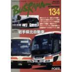 新品本/バスラマインターナショナル 134