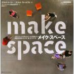 Yahoo!ドラマ書房Yahoo!店新品本/メイク・スペース スタンフォード大学dスクールが実践する創造性を最大化する「場」のつくり方 スコット・ドーリー/著 スコット・ウィットフト/著