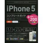 新品本/iPhone5コンプリートガイド+厳選アプリ200 小原裕太/著 栗原亮/著 阿部信行/著 リブロワークス/著