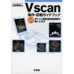 新品本/Vscan操作・診断ガイドブック どこでも役立つ!ポケット超音波診断装置を使いこなす 石田秀明/編