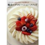 新品本/魔法のデコレーション・メソッド パティスリーみたいなケーキが作れる 熊谷裕子/著