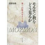 新品本/モルモン教をどう見るか 第三の視点をさぐる 沼野治郎/著