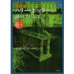 新品本/ハリー・ポッターと謎のプリンス 6−1 J.K.ローリング/作 松岡佑子/訳