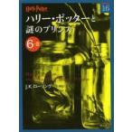 新品本/ハリー・ポッターと謎のプリンス 6−3 J.K.ローリング/作 松岡佑子/訳